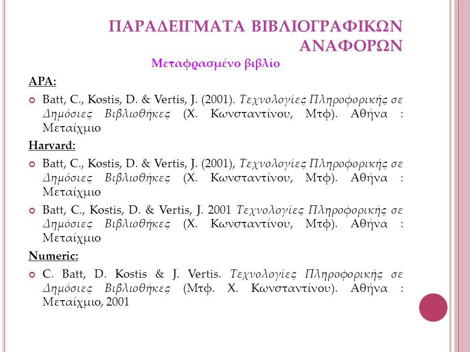 ΠΑΡΑΔΕΙΓΜΑΤΑ ΒΙΒΛΙΟΓΡΑΦΙΚΩΝ ΑΝΑΦΟΡΩΝ Μεταφρασμένο βιβλίο APA: Batt, C., Kostis, D.