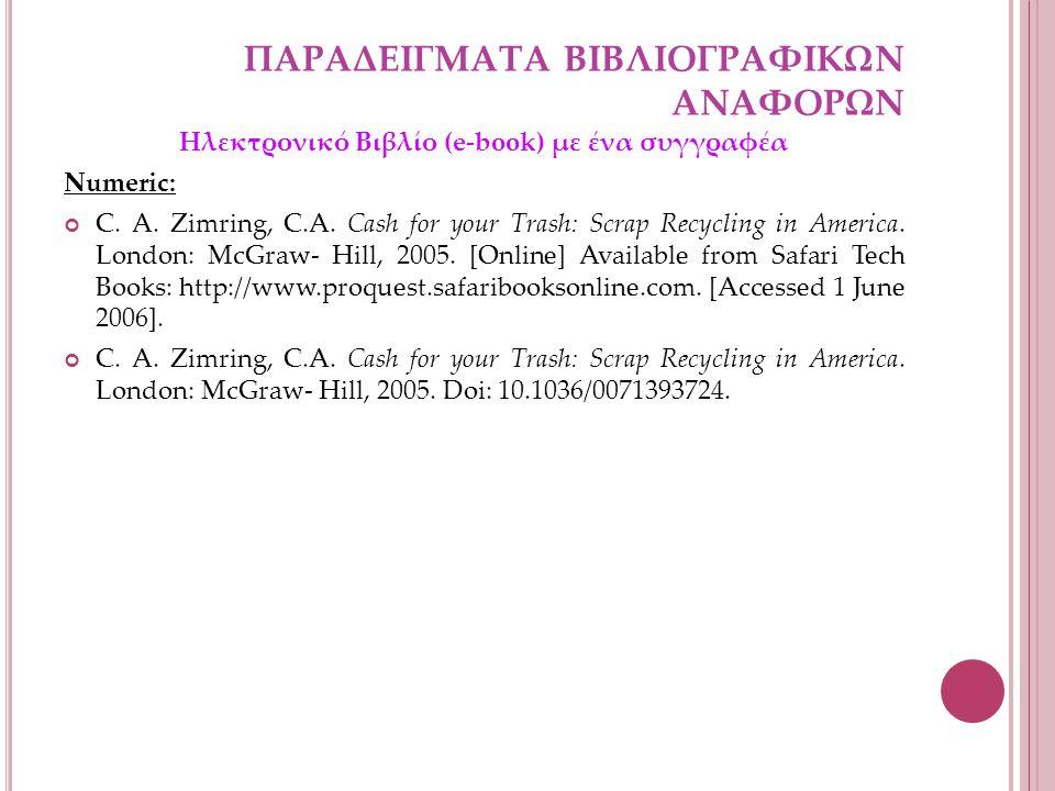 ΠΑΡΑΔΕΙΓΜΑΤΑ ΒΙΒΛΙΟΓΡΑΦΙΚΩΝ ΑΝΑΦΟΡΩΝ Ηλεκτρονικό Βιβλίο (e-book) με ένα συγγραφέα Numeric: C.