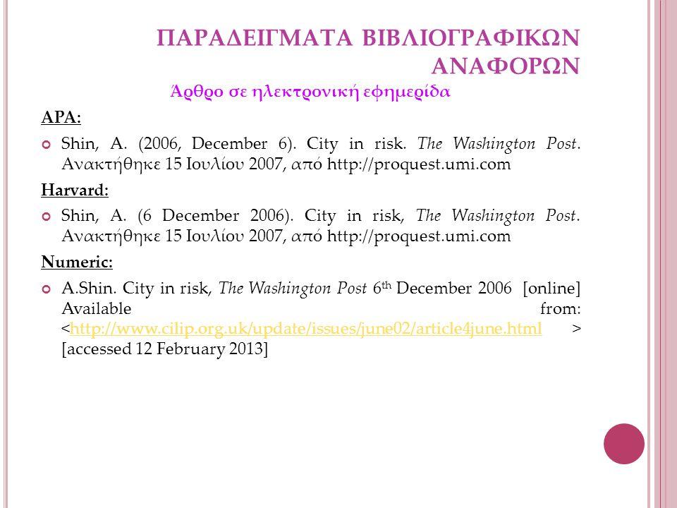 ΠΑΡΑΔΕΙΓΜΑΤΑ ΒΙΒΛΙΟΓΡΑΦΙΚΩΝ ΑΝΑΦΟΡΩΝ Άρθρο σε ηλεκτρονική εφημερίδα APA: Shin, A.