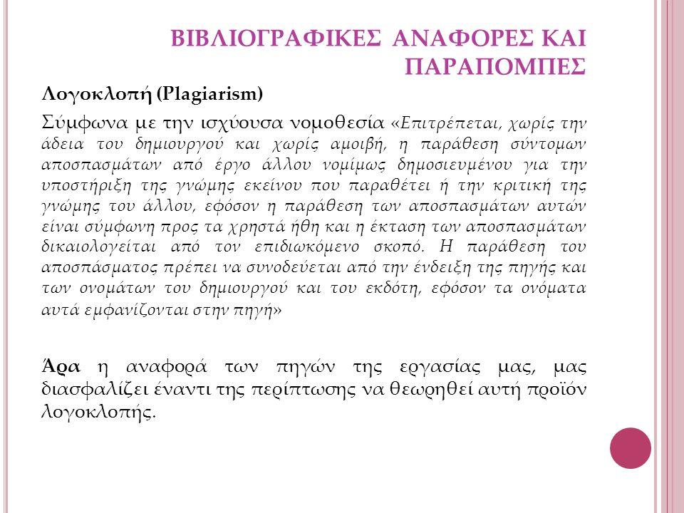 ΠΑΡΑΔΕΙΓΜΑΤΑ ΒΙΒΛΙΟΓΡΑΦΙΚΩΝ ΑΝΑΦΟΡΩΝ Δημοσίευση σε πρακτικά συνεδρίων APA: Kavathatzopoulos, I.