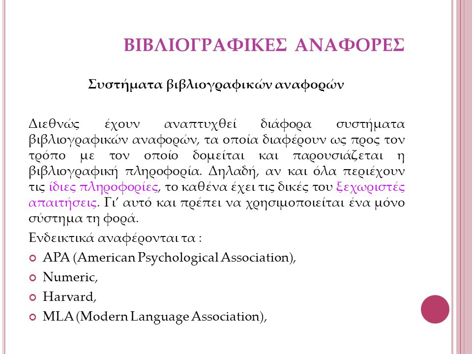 ΠΑΡΑΔΕΙΓΜΑΤΑ ΒΙΒΛΙΟΓΡΑΦΙΚΩΝ ΑΝΑΦΟΡΩΝ Άρθρο σε περιοδικό APA: Batt, C.