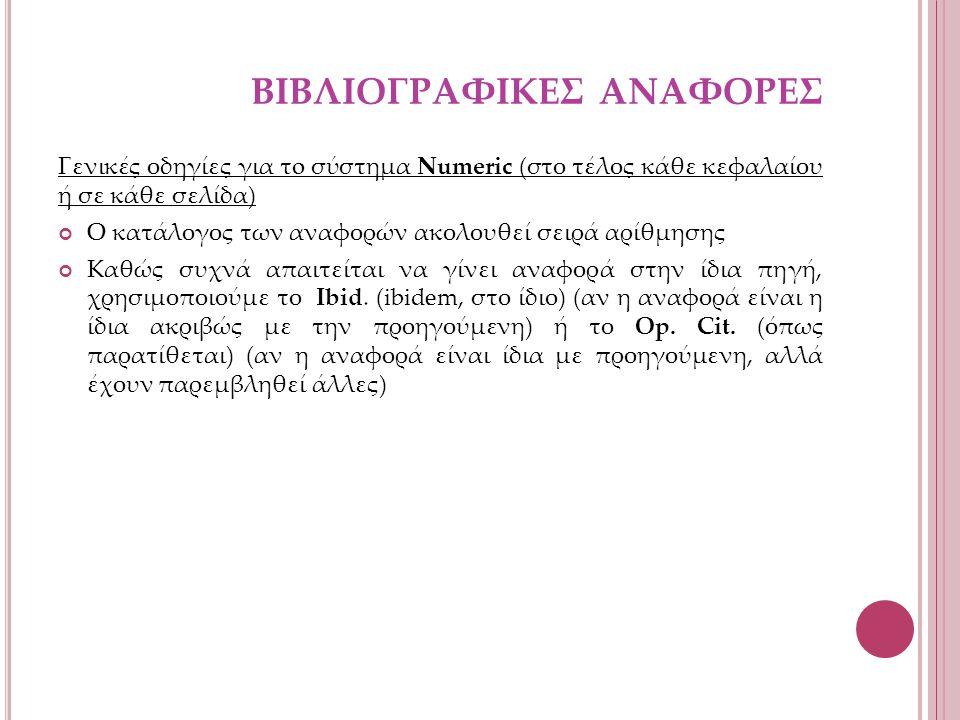 ΠΑΡΑΔΕΙΓΜΑΤΑ ΒΙΒΛΙΟΓΡΑΦΙΚΩΝ ΑΝΑΦΟΡΩΝ Άρθρο σε ηλεκτρονικό περιοδικό Numeric: A.Κoulikourdi.