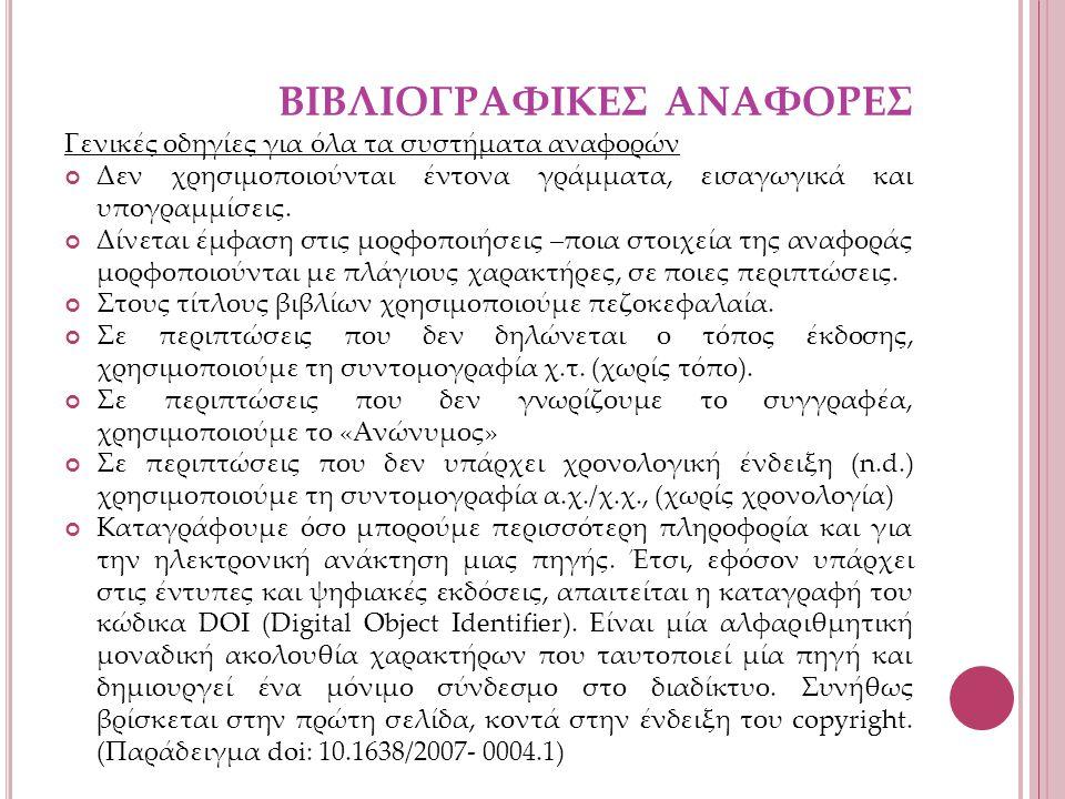 ΠΑΡΑΔΕΙΓΜΑΤΑ ΒΙΒΛΙΟΓΡΑΦΙΚΩΝ ΑΝΑΦΟΡΩΝ Άρθρο σε έντυπη εφημερίδα APA: Χατζής, Α.