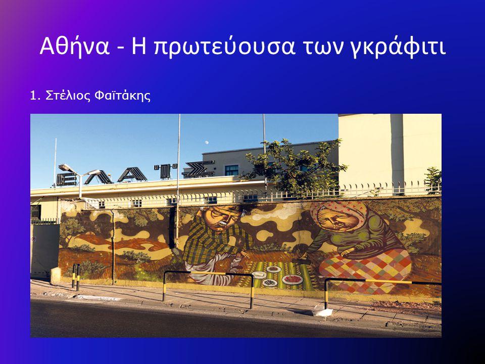 Αθήνα - Η πρωτεύουσα των γκράφιτι 1. Στέλιος Φαϊτάκης