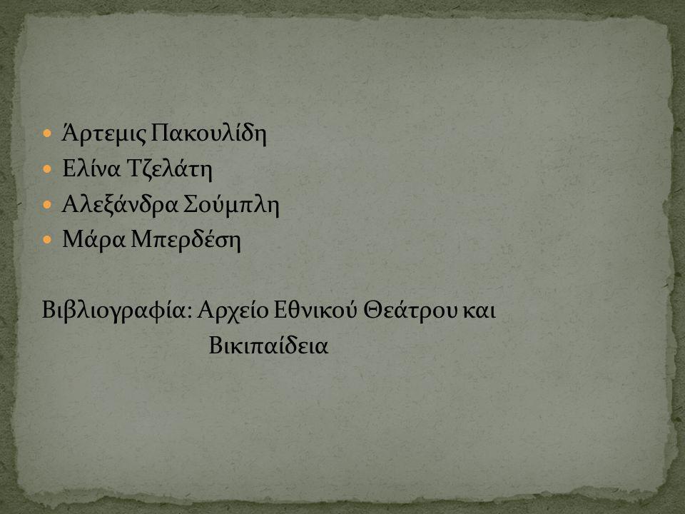 Άρτεμις Πακουλίδη Ελίνα Τζελάτη Αλεξάνδρα Σούμπλη Μάρα Μπερδέση Βιβλιογραφία: Αρχείο Εθνικού Θεάτρου και Βικιπαίδεια