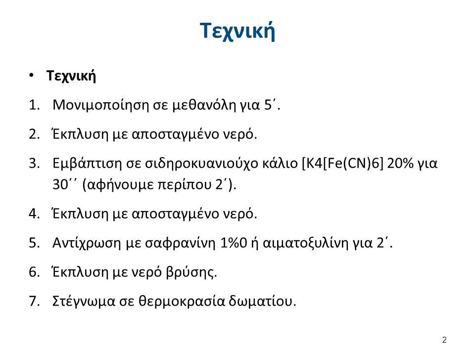 Χρώση σιδήρου Σιδηροκυανιούχο κάλιο 20% Αντίχρωση με σαφρανίνη ή αιματοξυλίνη.