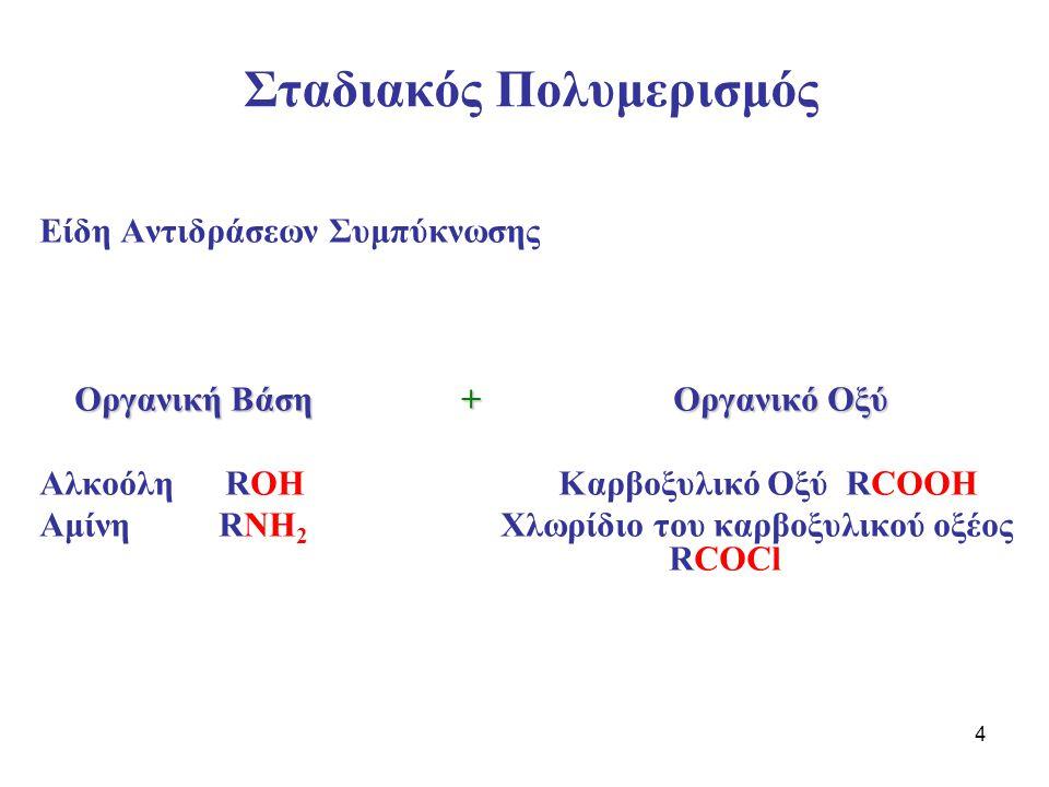 4 Σταδιακός Πολυμερισμός Είδη Αντιδράσεων Συμπύκνωσης Οργανική Βάση + Οργανικό Οξύ Οργανική Βάση + Οργανικό Οξύ Αλκοόλη ROH Καρβοξυλικό Οξύ RCOOH Αμίν
