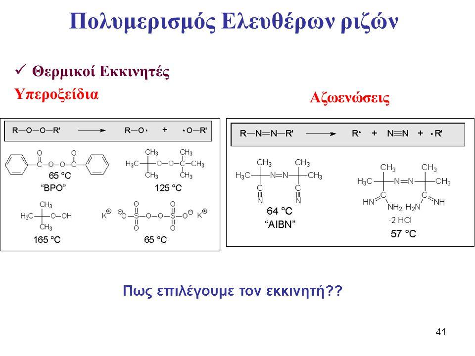 41 Πολυμερισμός Ελευθέρων ριζών Θερμικοί Εκκινητές Υπεροξείδια Αζωενώσεις Πως επιλέγουμε τον εκκινητή??