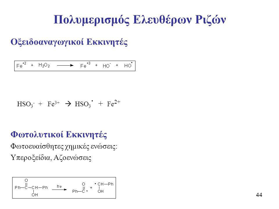 44 Οξειδοαναγωγικοί Εκκινητές Φωτολυτικοί Εκκινητές Φωτοευαίσθητες χημικές ενώσεις: Υπεροξείδια, Αζοενώσεις Πολυμερισμός Ελευθέρων Ριζών HSO 3 - + Fe 3+  HSO 3.