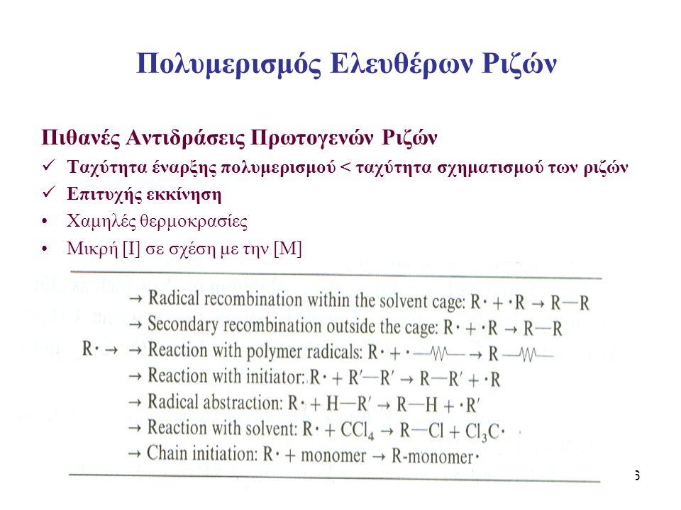 46 Πολυμερισμός Ελευθέρων Ριζών Πιθανές Αντιδράσεις Πρωτογενών Ριζών Ταχύτητα έναρξης πολυμερισμού < ταχύτητα σχηματισμού των ριζών Επιτυχής εκκίνηση Χαμηλές θερμοκρασίες Μικρή [Ι] σε σχέση με την [Μ]