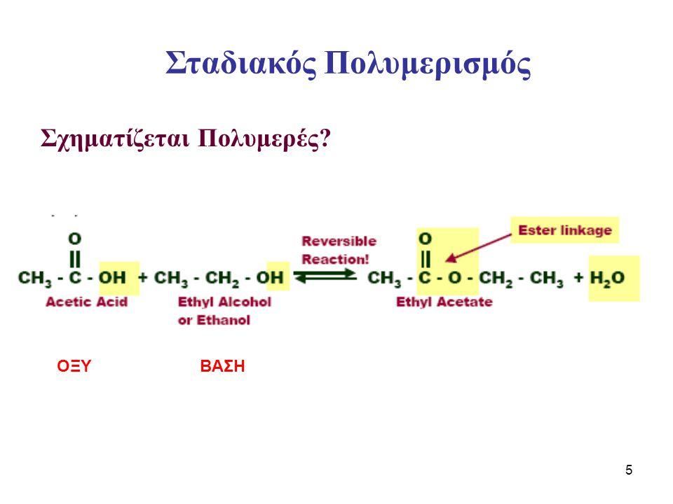 5 Σχηματίζεται Πολυμερές? Σταδιακός Πολυμερισμός ΟΞΥΒΑΣΗ