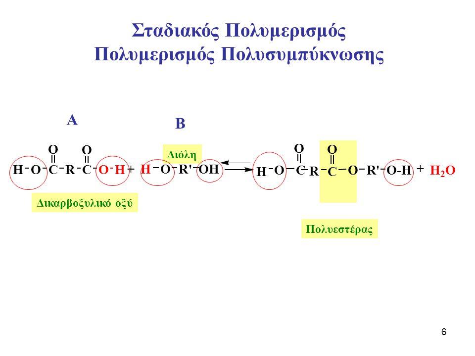 6 Δικαρβοξυλικό οξύ Διόλη Πολυεστέρας Σταδιακός Πολυμερισμός Πολυμερισμός Πολυσυμπύκνωσης RC O OH HOR' R C O OR' C O OH CO H OH O-H + + O H 2 O A B