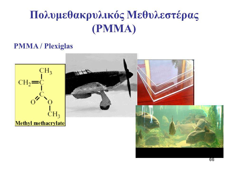 66 Πολυμεθακρυλικός Μεθυλεστέρας (PMMA) PMMA / Plexiglas
