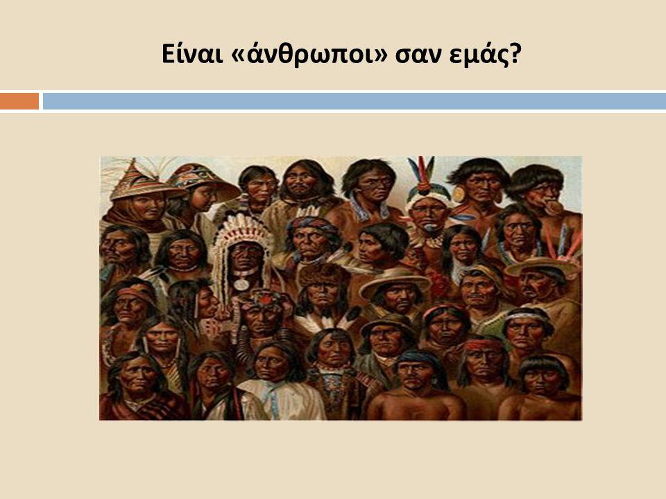 Είναι « άνθρωποι » σαν εμάς ?