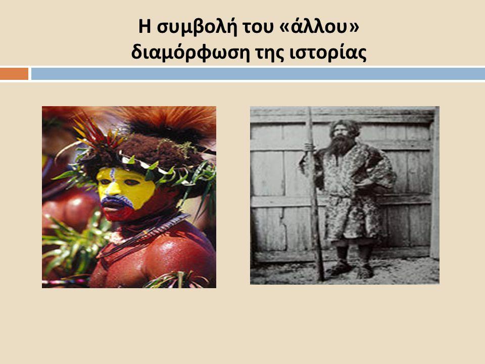 Η συμβολή του « άλλου » διαμόρφωση της ιστορίας