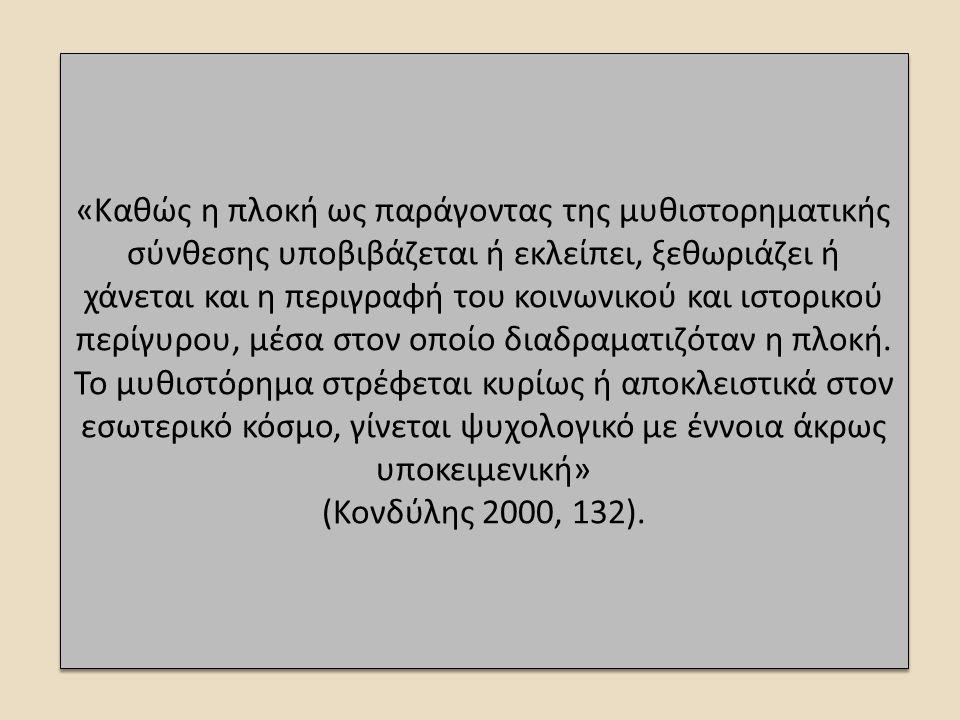 « Καθώς η π λοκή ως π αράγοντας της μυθιστορηματικής σύνθεσης υ π οβιβάζεται ή εκλεί π ει, ξεθωριάζει ή χάνεται και η π εριγραφή του κοινωνικού και ιστορικού π ερίγυρου, μέσα στον ο π οίο διαδραματιζόταν η π λοκή.