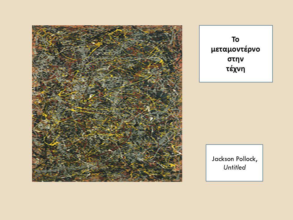 Το μεταμοντέρνο στην τέχνη Jackson Pollock, Untitled