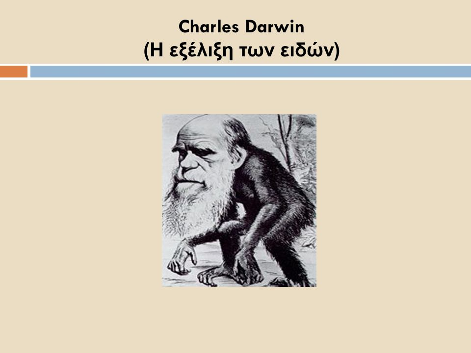 Charles Darwin (Η εξέλιξη των ειδών)
