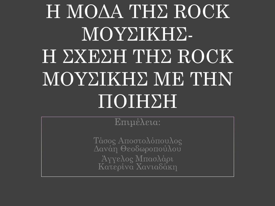 ΜΟΔΑ To rock style είναι πλέον ένα από τα πιο αγαπημένα look των σύγχρονων γυναικών.