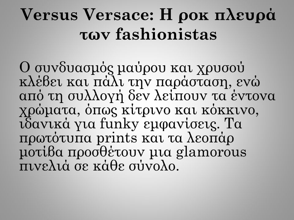 Versus Versace: Η ροκ πλευρά των fashionistas Ο συνδυασμός μαύρου και χρυσού κλέβει και πάλι την παράσταση, ενώ από τη συλλογή δεν λείπουν τα έντονα χ