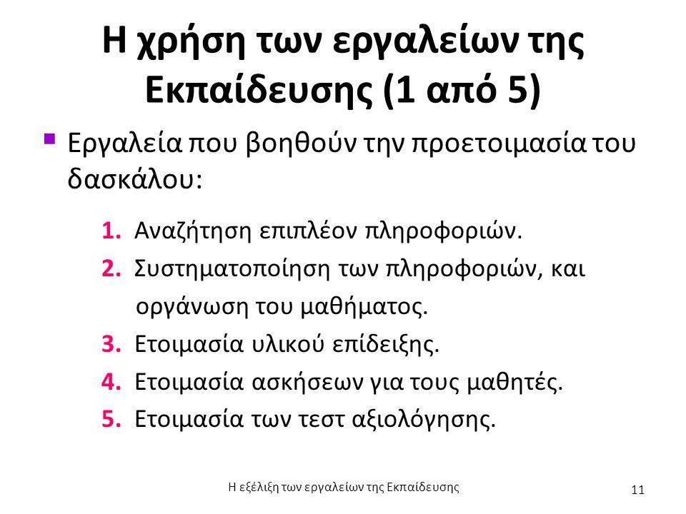 Η χρήση των εργαλείων της Εκπαίδευσης (1 από 5)  Εργαλεία που βοηθούν την προετοιμασία του δασκάλου: 1. Αναζήτηση επιπλέον πληροφοριών. 2. Συστηματοπ