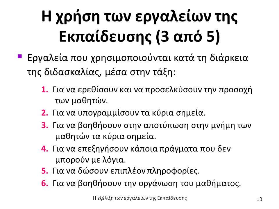 Η χρήση των εργαλείων της Εκπαίδευσης (3 από 5)  Εργαλεία που χρησιμοποιούνται κατά τη διάρκεια της διδασκαλίας, μέσα στην τάξη: 1. Για να ερεθίσουν