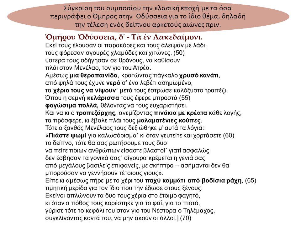 Σύγκριση του συμ π οσίου την κλασική ε π οχή με τα όσα π εριγράφει ο Όμηρος στην Οδύσσεια για το ίδιο θέμα, δηλαδή την τέλεση ενός δεί π νου αρκετούς αιώνες π ριν.