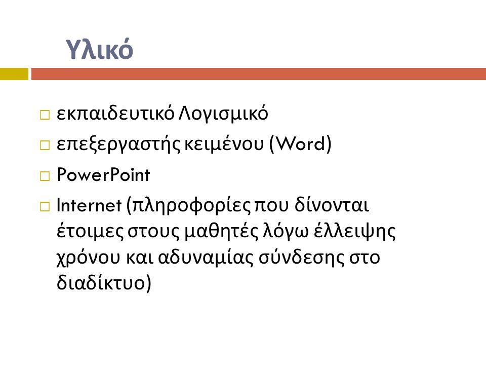 Υλικό  εκπαιδευτικό Λογισμικό  επεξεργαστής κειμένου (Word)  PowerPoint  Internet ( πληροφορίες που δίνονται έτοιμες στους μαθητές λόγω έλλειψης χ