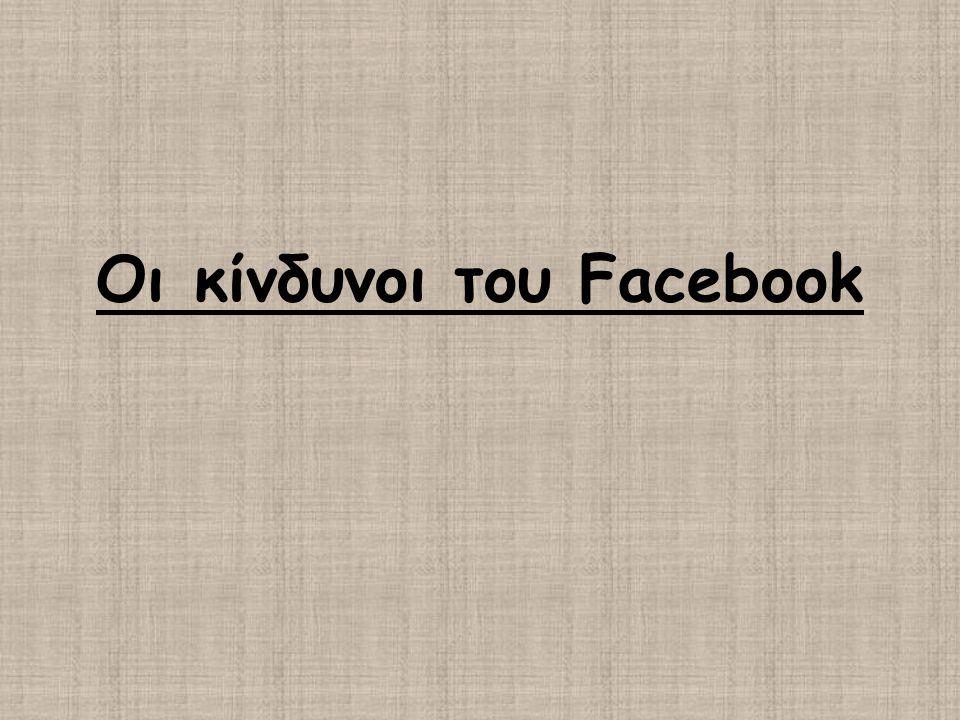 Oι κίνδυνοι του Facebook
