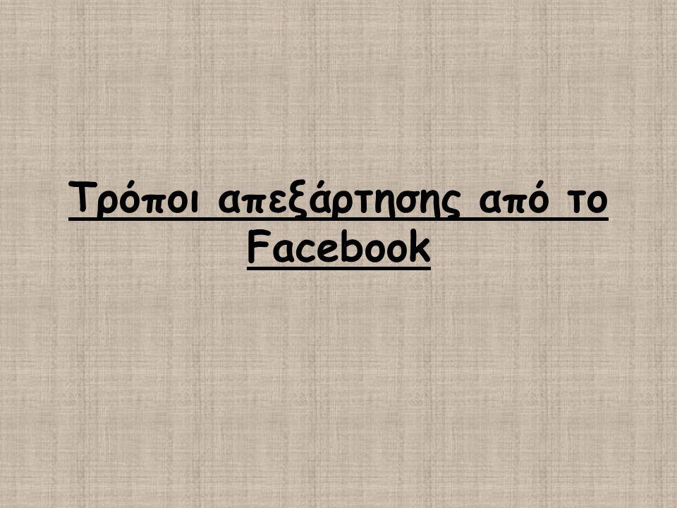 Τρόποι απεξάρτησης από το Facebook
