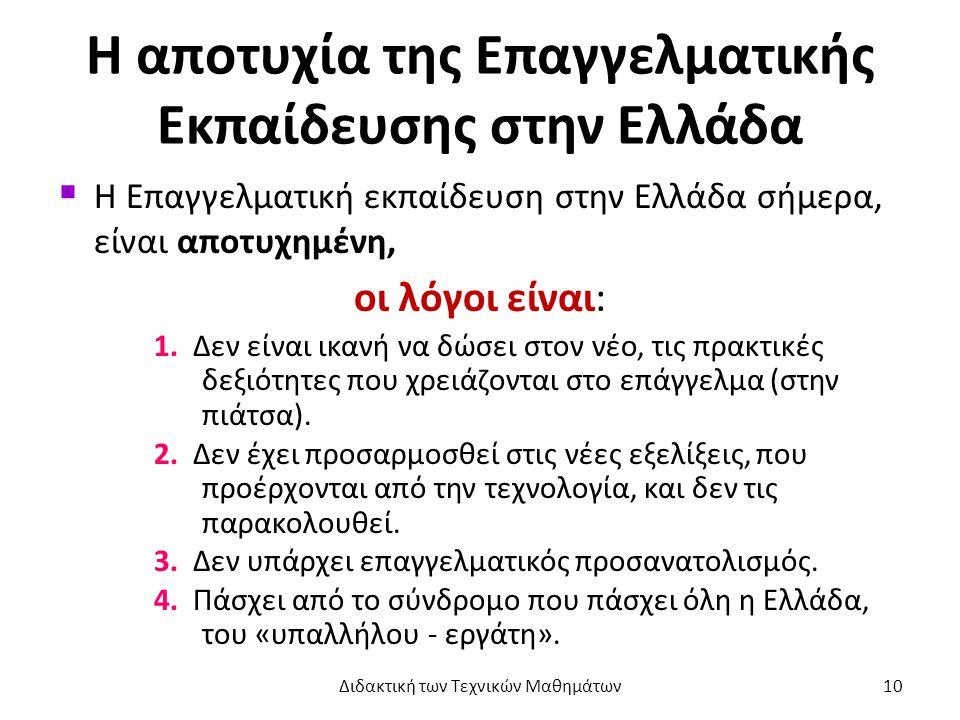 Η αποτυχία της Επαγγελματικής Εκπαίδευσης στην Ελλάδα  Η Επαγγελματική εκπαίδευση στην Ελλάδα σήμερα, είναι αποτυχημένη, οι λόγοι είναι: 1.
