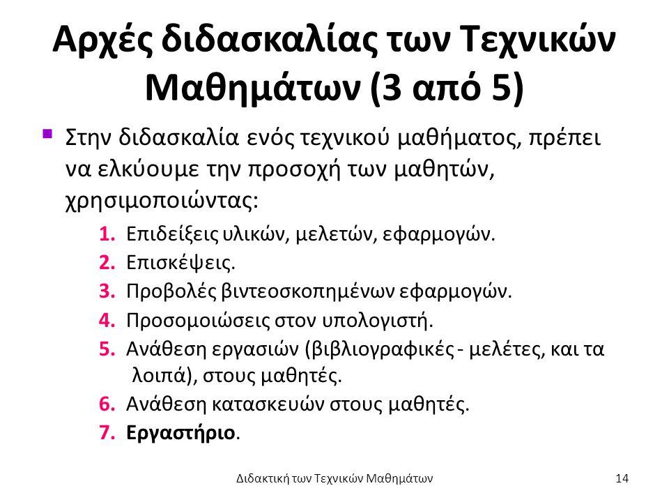 Αρχές διδασκαλίας των Τεχνικών Μαθημάτων (3 από 5)  Στην διδασκαλία ενός τεχνικού μαθήματος, πρέπει να ελκύουμε την προσοχή των μαθητών, χρησιμοποιώντας: 1.