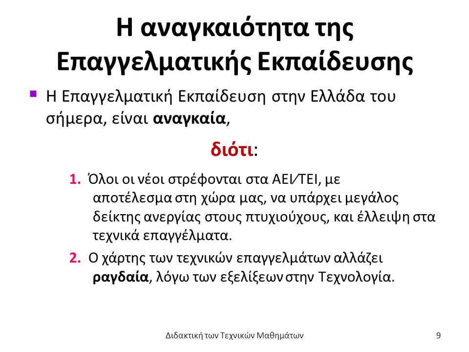 Η αναγκαιότητα της Επαγγελματικής Εκπαίδευσης  Η Επαγγελματική Εκπαίδευση στην Ελλάδα του σήμερα, είναι αναγκαία, διότι: 1.