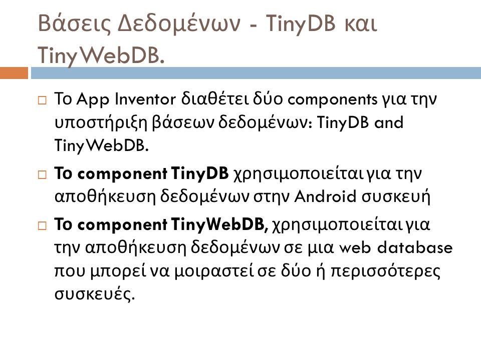 Βάσεις Δεδομένων - TinyDB και TinyWebDB.  Το App Inventor διαθέτει δύο components για την υποστήριξη βάσεων δεδομένων : TinyDB and TinyWebDB.  Το co