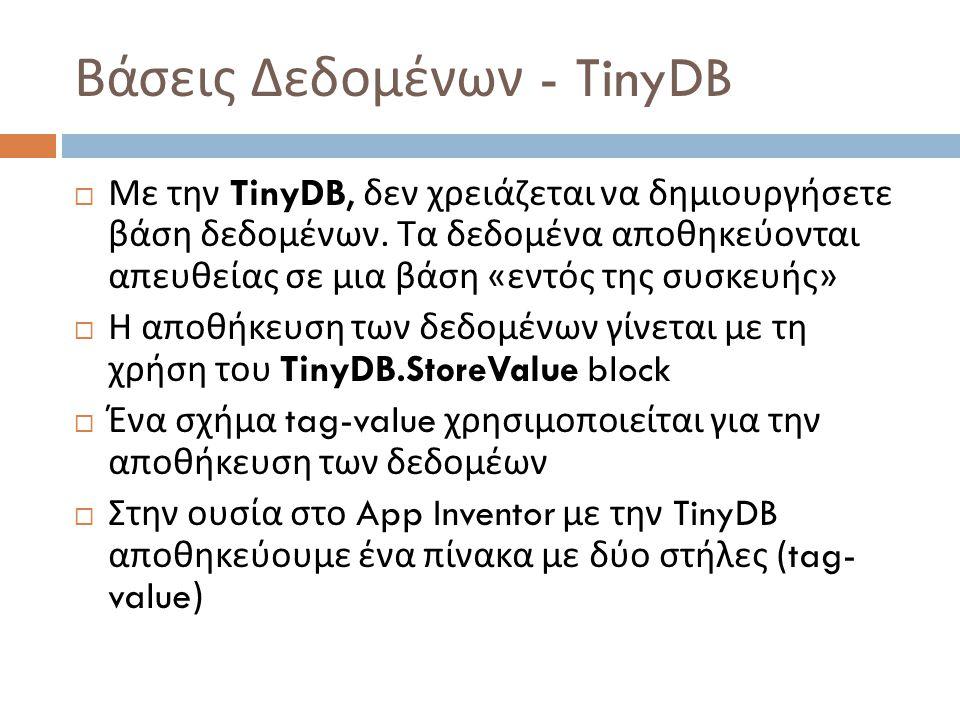 Βάσεις Δεδομένων - TinyDB  Με την TinyDB, δεν χρειάζεται να δημιουργήσετε βάση δεδομένων. Τα δεδομένα αποθηκεύονται απευθείας σε μια βάση « εντός της