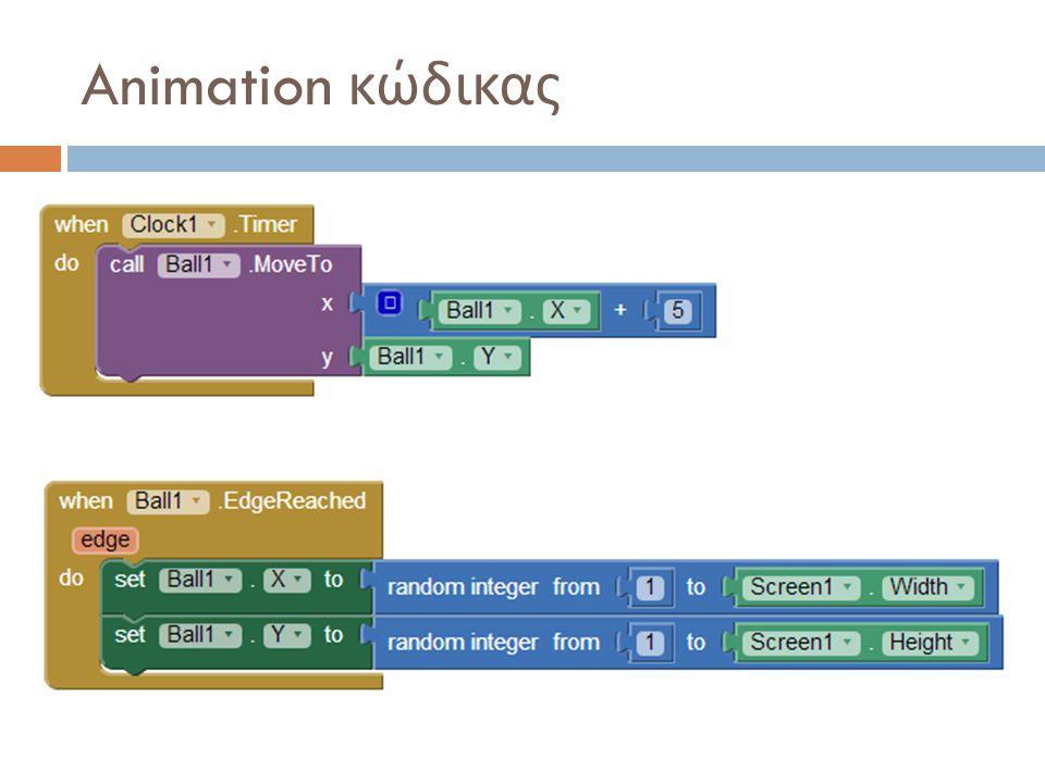 Animation κώδικας