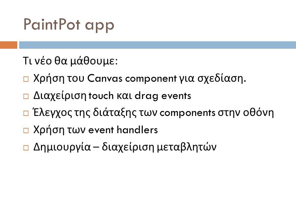 PaintPot app Τι νέο θα μάθουμε :  Χρήση του Canvas component για σχεδίαση.