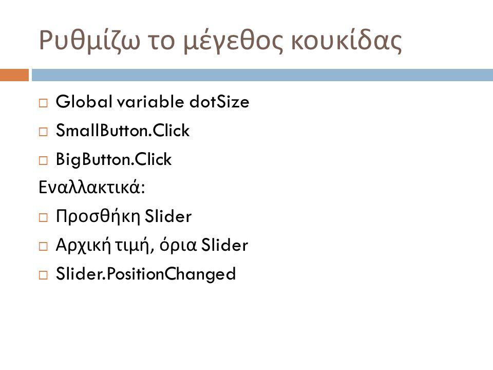 Ρυθμίζω το μέγεθος κουκίδας  Global variable dotSize  SmallButton.Click  BigButton.Click Εναλλακτικά :  Προσθήκη Slider  Αρχική τιμή, όρια Slider  Slider.PositionChanged