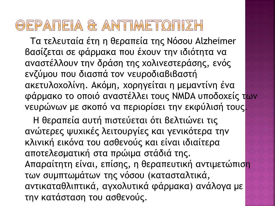 Τα τελευταία έτη η θεραπεία της Νόσου Alzheimer βασίζεται σε φάρμακα που έχουν την ιδιότητα να αναστέλλουν την δράση της χολινεστεράσης, ενός ενζύμου