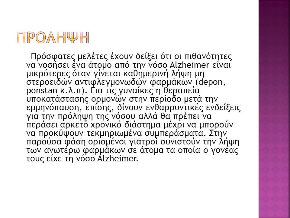 Πρόσφατες μελέτες έχουν δείξει ότι οι πιθανότητες να νοσήσει ένα άτομο από την νόσο Alzheimer είναι μικρότερες όταν γίνεται καθημερινή λήψη μη στεροει