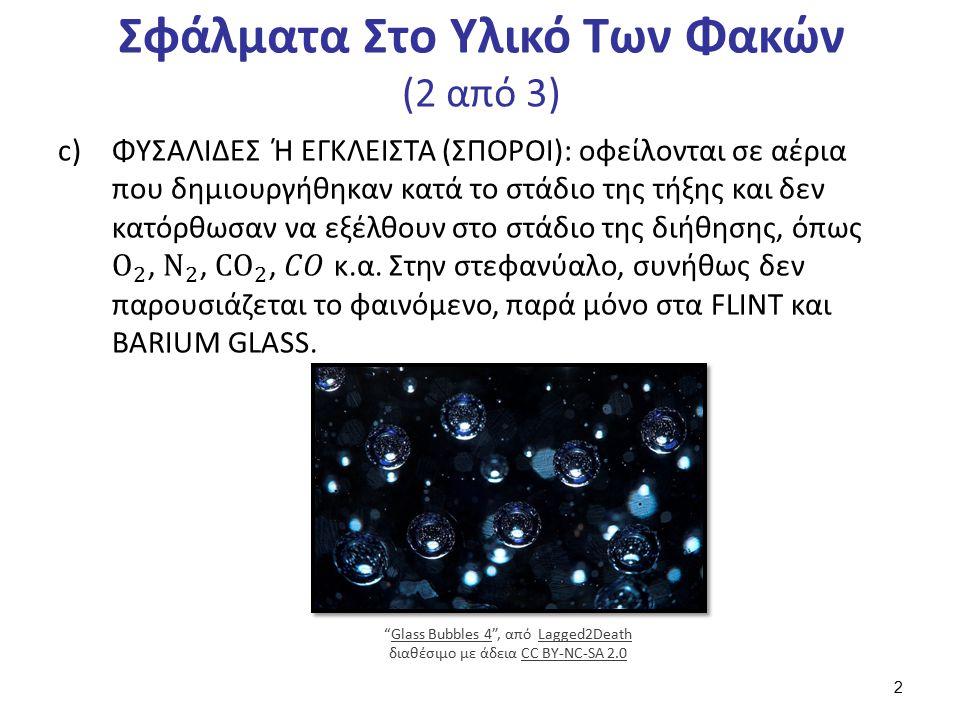 """Σφάλματα Στο Υλικό Των Φακών (2 από 3) """"Glass Bubbles 4"""", από Lagged2Death διαθέσιμο με άδεια CC BY-NC-SA 2.0Glass Bubbles 4Lagged2DeathCC BY-NC-SA 2."""