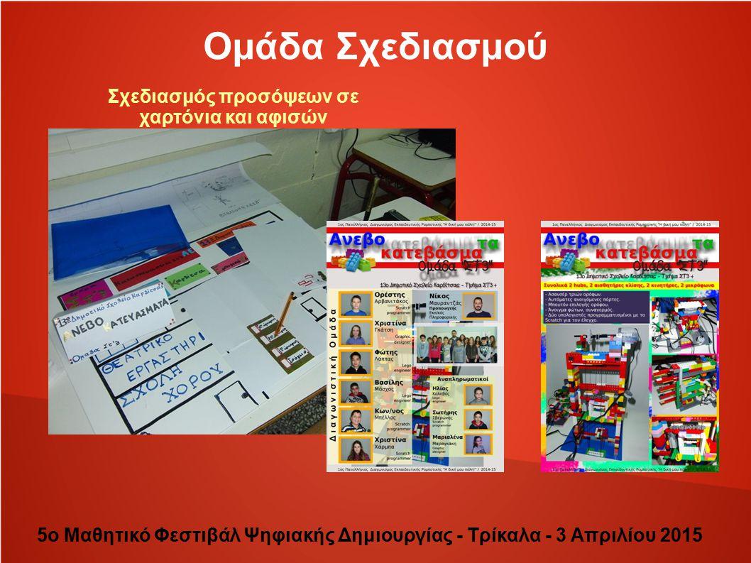 Ομάδα Σχεδιασμού 5ο Μαθητικό Φεστιβάλ Ψηφιακής Δημιουργίας - Τρίκαλα - 3 Απριλίου 2015 Σχεδιασμός προσόψεων σε χαρτόνια και αφισών