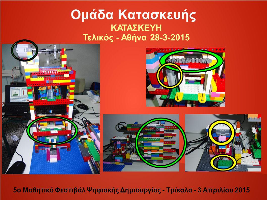 Ομάδα Κατασκευής 5ο Μαθητικό Φεστιβάλ Ψηφιακής Δημιουργίας - Τρίκαλα - 3 Απριλίου 2015 ΚΑΤΑΣΚΕΥΗ Τελικός - Αθήνα 28-3-2015