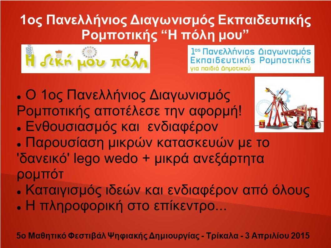 """1ος Πανελλήνιος Διαγωνισμός Εκπαιδευτικής Ρομποτικής """"Η πόλη μου"""" Ο 1ος Πανελλήνιος Διαγωνισμός Ρομποτικής αποτέλεσε την αφορμή! Ενθουσιασμός και ενδι"""