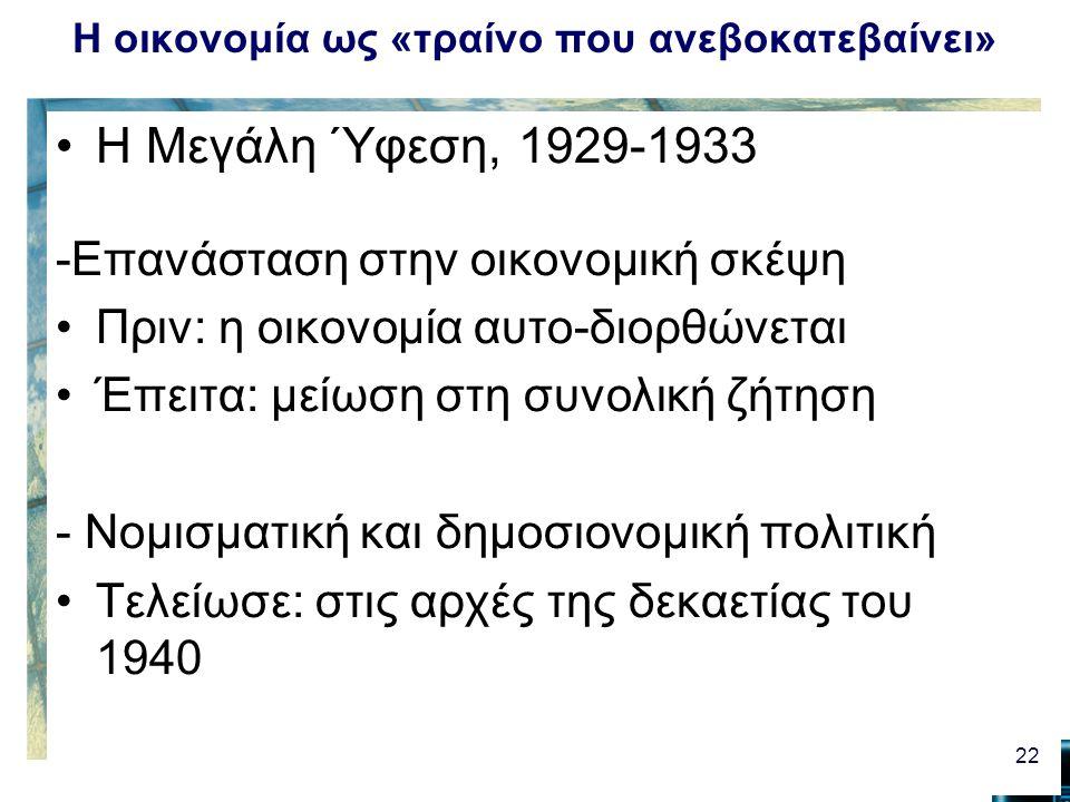 Η οικονομία ως «τραίνο που ανεβοκατεβαίνει» Η Μεγάλη Ύφεση, 1929-1933 -Επανάσταση στην οικονομική σκέψη Πριν: η οικονομία αυτο-διορθώνεται Έπειτα: μεί