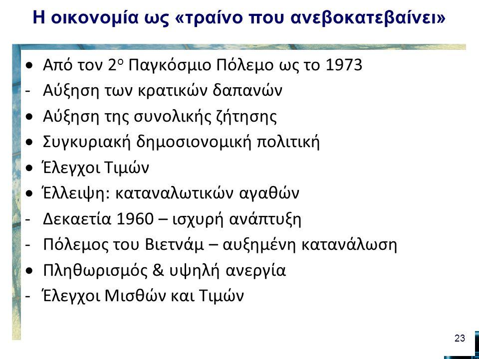 Η οικονομία ως «τραίνο που ανεβοκατεβαίνει»  Από τον 2 ο Παγκόσμιο Πόλεμο ως το 1973 -Αύξηση των κρατικών δαπανών  Αύξηση της συνολικής ζήτησης  Συ