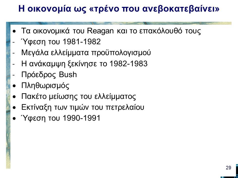 Η οικονομία ως «τρένο που ανεβοκατεβαίνει»  Τα οικονομικά του Reagan και το επακόλουθό τους - Ύφεση του 1981-1982 - Μεγάλα ελλείμματα προϋπολογισμού