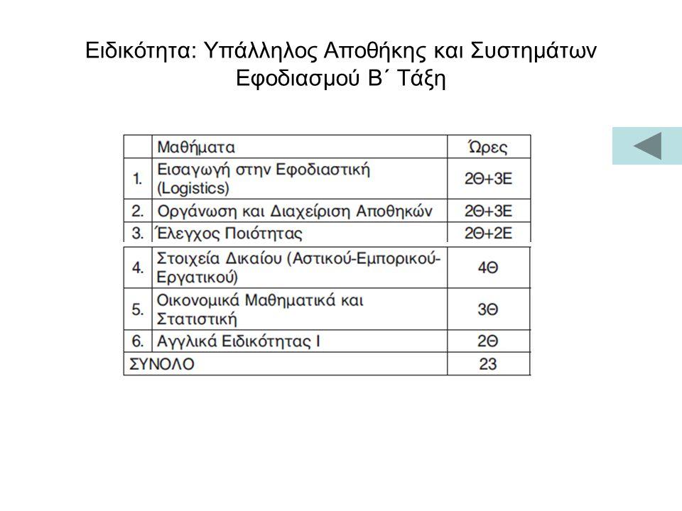 Ειδικότητα: Υπάλληλος Αποθήκης και Συστημάτων Εφοδιασμού Β΄ Τάξη