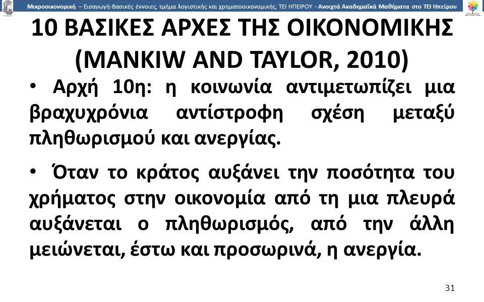 3131 Μικροοικονομική – Εισαγωγή-Βασικές έννοιες, τμήμα λογιστικής και χρηματοοικονομικής, ΤΕΙ ΗΠΕΙΡΟΥ - Ανοιχτά Ακαδημαϊκά Μαθήματα στο ΤΕΙ Ηπείρου 10 ΒΑΣΙΚΕΣ ΑΡΧΕΣ ΤΗΣ ΟΙΚΟΝΟΜΙΚΗΣ (MANKIW AND TAYLOR, 2010) Αρχή 10η: η κοινωνία αντιµετωπίζει µια βραχυχρόνια αντίστροφη σχέση µεταξύ πληθωρισµού και ανεργίας.