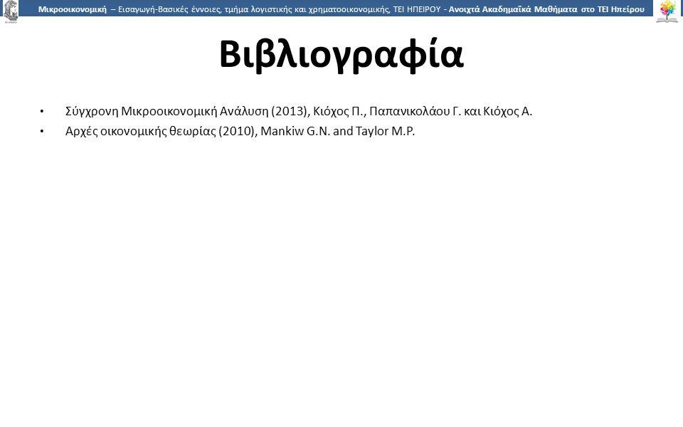 3232 Μικροοικονομική – Εισαγωγή-Βασικές έννοιες, τμήμα λογιστικής και χρηματοοικονομικής, ΤΕΙ ΗΠΕΙΡΟΥ - Ανοιχτά Ακαδημαϊκά Μαθήματα στο ΤΕΙ Ηπείρου Βιβλιογραφία Σύγχρονη Μικροοικονοµική Ανάλυση (2013), Κιόχος Π., Παπανικολάου Γ.